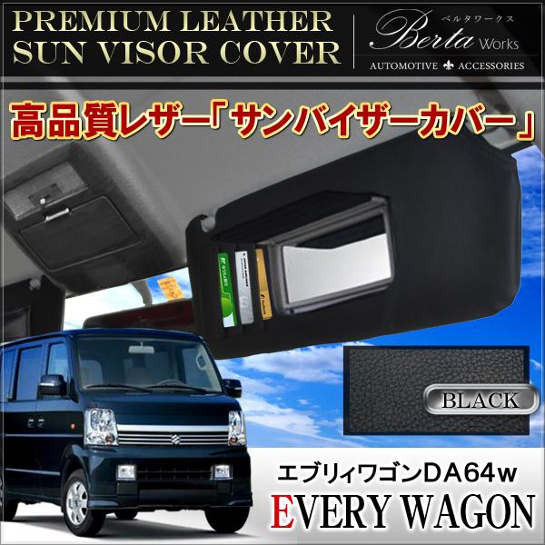 1円~ エブリィワゴン DA64W サンバイザーカバー 日よけ 収納ポケット付き PVCレザー 2枚セット ブラック