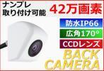 【SE】UDW 上下反転 埋め込み式 バックカメラ CCD ネジ穴 高画質 42万画素 広角レンズ ガイドラインON/OFF切り替え 防水/防塵