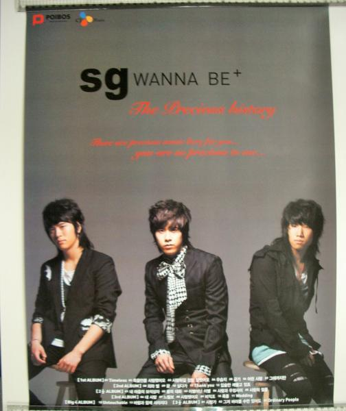 SG Wanna Be - The Precious History ポスター