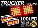 トラック LEDテールランプ レッド&イエロー 角型2連 4