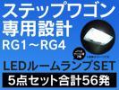 ステップワゴンRG1~4 LEDルームランプ+T10 5点計