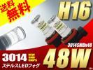 H16 LED フォグランプ /ライト白 ハイグレード 48