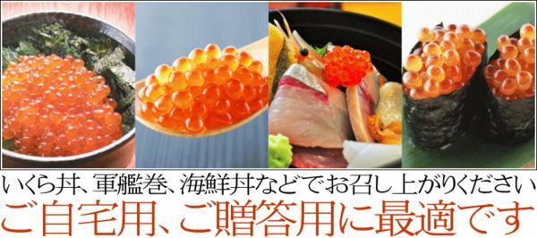 即決★新物!美味!北海道産秋鮭イクラ醤油漬500g(250gx2) 化粧箱入 極上いくら カニデパ_画像7