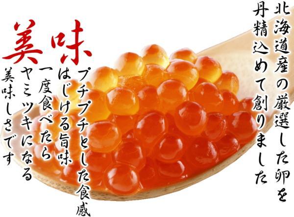 即決★新物!美味!北海道産秋鮭イクラ醤油漬500g(250gx2) 化粧箱入 極上いくら カニデパ_画像6