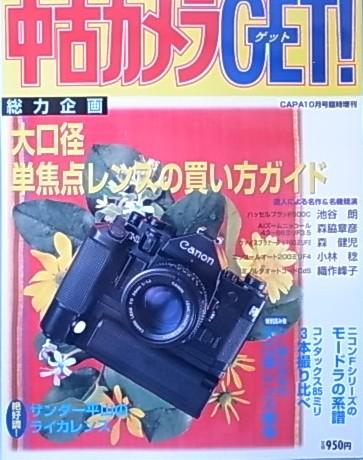 中古カメラGet!大口径単焦点レンズの買い方ガイド(中古・美品)_画像1
