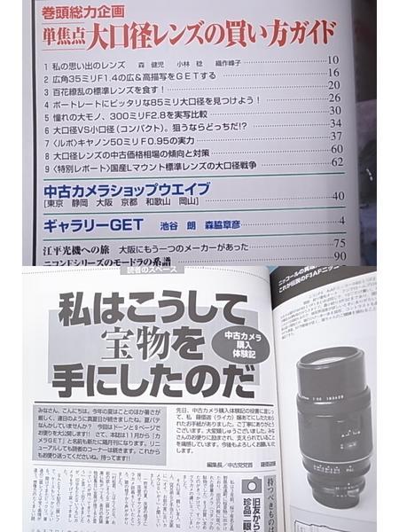 中古カメラGet!大口径単焦点レンズの買い方ガイド(中古・美品)_画像3