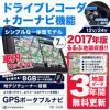 2017年版るるぶ搭載 ドライブレコーダー機能 & 地デジ機