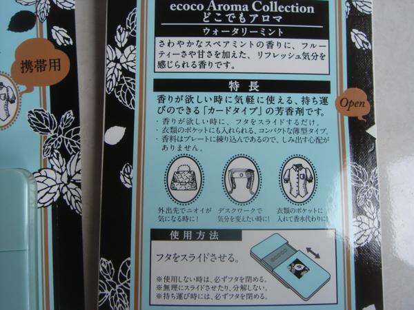ecoco どこでもアロマ◆ウォタリーミントの香◆定価540円×10個◆新品_画像3