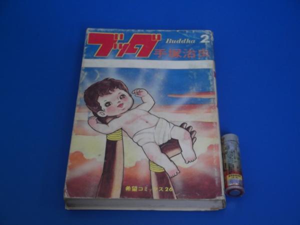 昭和52年 ブッダ 2 手塚治虫 潮出版社 希望コミックス_画像1