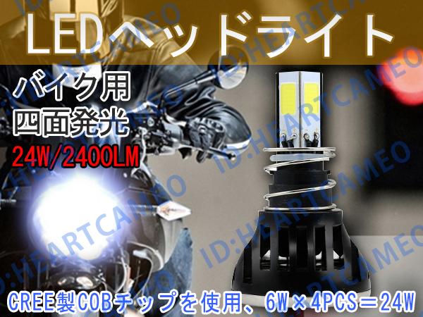 バイク用LEDヘッドライトCOBチップ4面発光24W/2400LM/DC6V~36V★PH7/PH8/H4/H4R1対応HI/LOW 6000K_画像1
