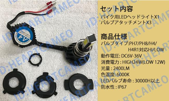 バイク用LEDヘッドライトCOBチップ4面発光24W/2400LM/DC6V~36V★PH7/PH8/H4/H4R1対応HI/LOW 6000K_画像6