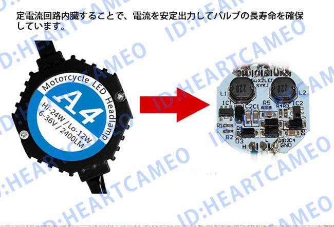 バイク用LEDヘッドライトCOBチップ4面発光24W/2400LM/DC6V~36V★PH7/PH8/H4/H4R1対応HI/LOW 6000K_画像3