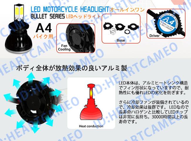 バイク用LEDヘッドライトCOBチップ4面発光24W/2400LM/DC6V~36V★PH7/PH8/H4/H4R1対応HI/LOW 6000K_画像2