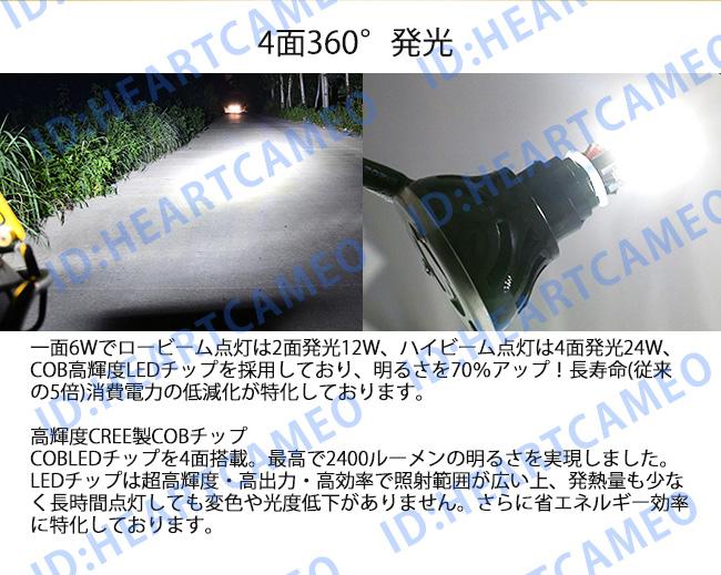 バイク用LEDヘッドライトCOBチップ4面発光24W/2400LM/DC6V~36V★PH7/PH8/H4/H4R1対応HI/LOW 6000K_画像5