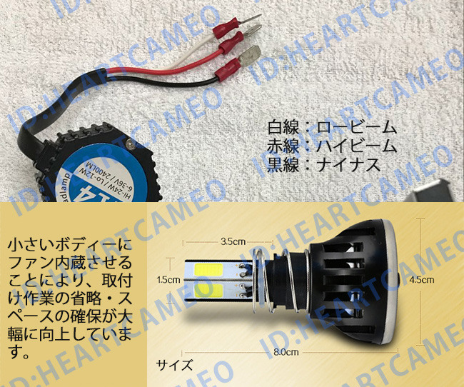 バイク用LEDヘッドライトCOBチップ4面発光24W/2400LM/DC6V~36V★PH7/PH8/H4/H4R1対応HI/LOW 6000K_画像4