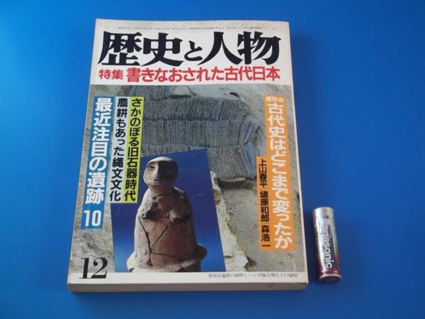 ★昭和59年 歴史と人物 12月 中央公論社 書きなおされた古代日本_画像1