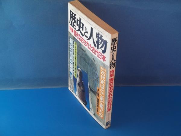 ★昭和59年 歴史と人物 12月 中央公論社 書きなおされた古代日本_画像3