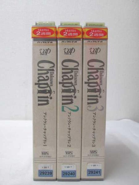 19178◆送料無料◆[VHS]アンノウン・チャップリン 3本セット