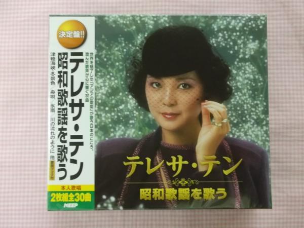 テレサテン 昭和歌謡を歌う 全30曲CD歌詞ブック付 CD2枚組新品 カバー