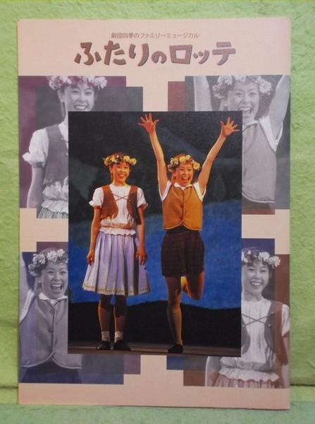 ♥パンフ 劇団四季 ふたりのロッテ 2000年