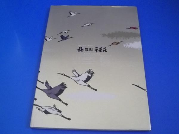 1988年 茶のこころ 銘園千茶荘の銘茶と御茶道具 広島千茶荘_画像2