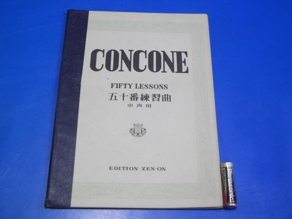 ★昭和26年 CONCONE コンコーネ 50番練習曲 中声用 全音楽譜出版社_画像1