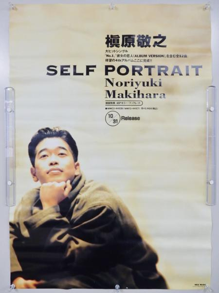 W47◆槙原敬之 告知ポスター '93 SELF PORTRAIT Album/B2サイズ/Noriyuki Makihara◆