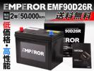 EMF90D26R EMPEROR バッテリー 新品 ハイエ