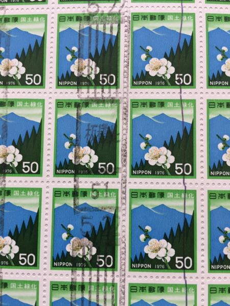 〆 使用済切手 国土緑化 杉林・筑波山と梅 1976年 板橋北ローラー初日印 50円 1シート_ボールペンで線がひかれています。