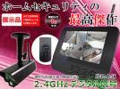 展示品【防犯本舗】モニター付録画装置+カメラ1台 無線 音声 リモコン