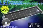 ○アクアリウムライト 水槽用照明 450/36発LED 47cm~70cm