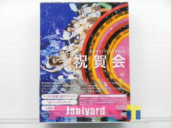 AKB48グループ DVD 同時開催コンサート in 横浜 2016.9.15 祝賀会/決起集会 生写真つき 1