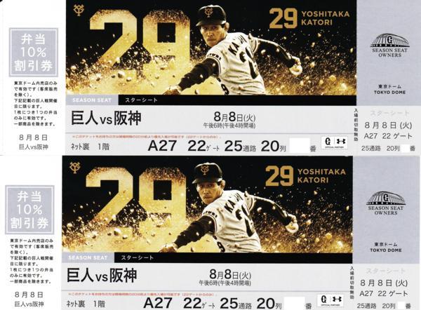 8/8 (火) 巨人vs 阪神 スターシート ネット裏 1階 20列 ペア