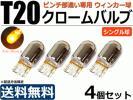 送料無料■ T20 ピンチ部違い 専用品 ステルスバルブ オレンジ アンバー 4個セット 加工不要の専用品 /2-1: