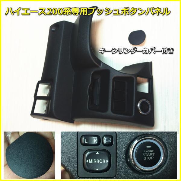 EPS-MAXⅢスマートキーエンジンプッシュスターターキット ハイエース200系専用プッシュパネル付イモビ無し対応タッチキーボードパネル付き_画像6