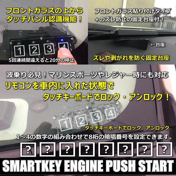 EPS-MAXⅢスマートキーエンジンプッシュスターターキット ハイエース200系専用プッシュパネル付イモビ無し対応タッチキーボードパネル付き_画像3