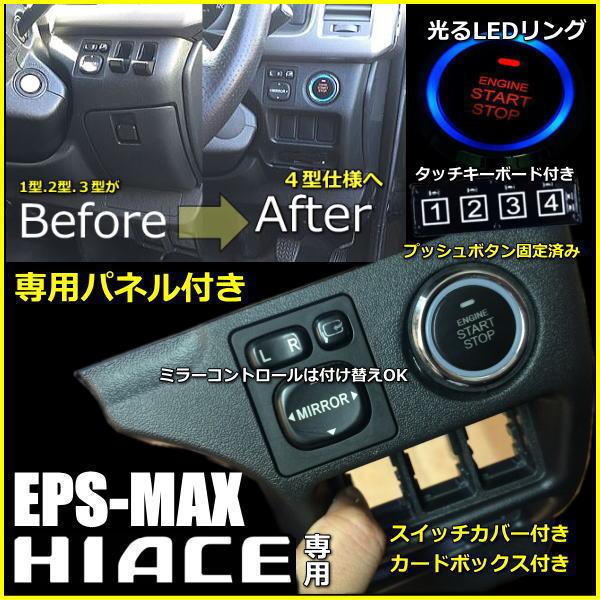 EPS-MAXⅢスマートキーエンジンプッシュスターターキット ハイエース200系専用プッシュパネル付イモビ無し対応タッチキーボードパネル付き_画像7
