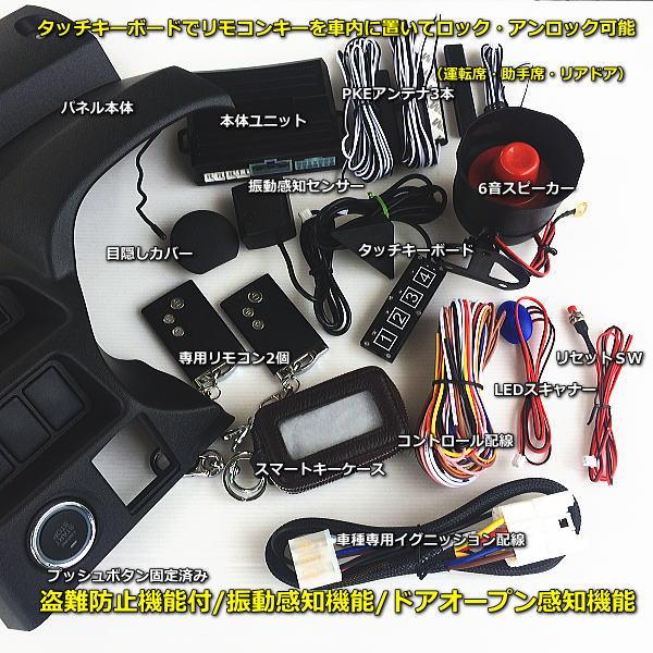 EPS-MAXⅢスマートキーエンジンプッシュスターターキット ハイエース200系専用プッシュパネル付イモビ無し対応タッチキーボードパネル付き_画像8