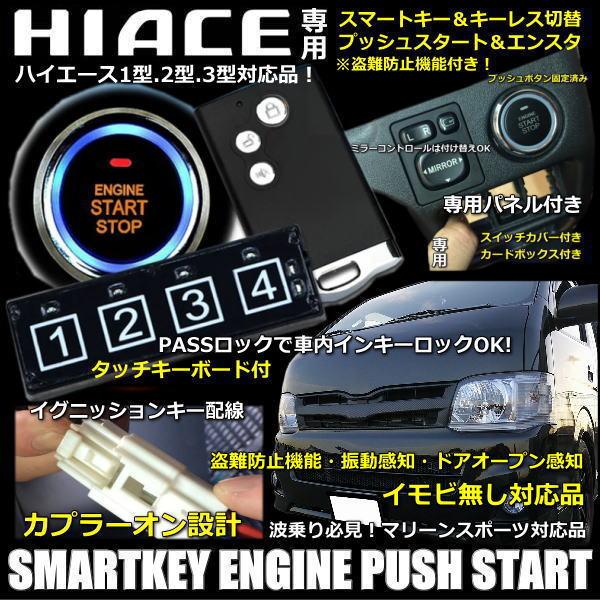 EPS-MAXⅢスマートキーエンジンプッシュスターターキット ハイエース200系専用プッシュパネル付イモビ無し対応タッチキーボードパネル付き_画像1