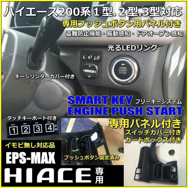 EPS-MAXⅢスマートキーエンジンプッシュスターターキット ハイエース200系専用プッシュパネル付イモビ無し対応タッチキーボードパネル付き_画像2