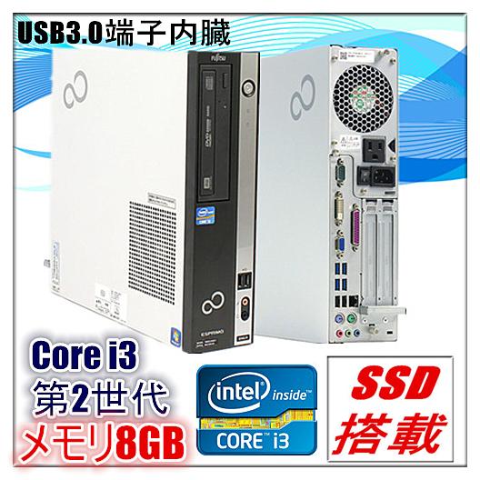 中古パソコン Windows 10 SSD240G Office付 富士通 D582/E Core i3 第2世代CPU 2120 3.3G メモリ8G DVDスーパーマルチドライブ USB3.0