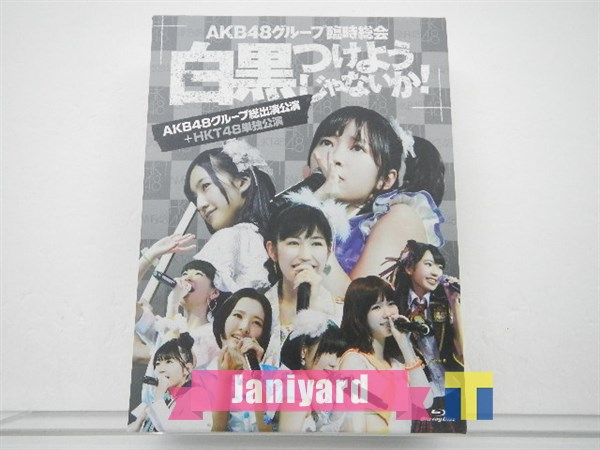 AKB48 臨時総会~白黒つけようじゃないか!+HKT単独 Blu-ray 生写真欠品 1円