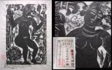 慶應◆【棟方志功】作 板画「宗像女妃神の柵」鑑定委員会鑑定登録証あり 額装