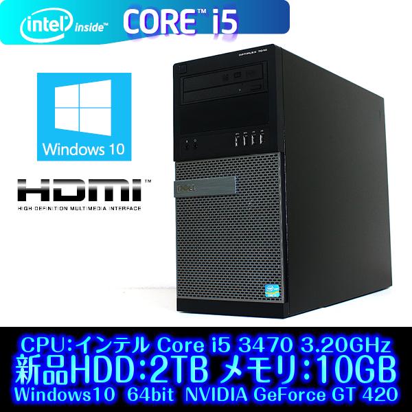 Dell Win 10 新品大容量 HDD 2TB + 大容量メモリー 10GB USB3.0 GeForce GT420 第3世代 Core i5 3470 3.20GHz HDMI OptiPlex 7010 SMT