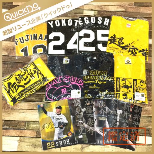 阪神タイガース プリントTシャツ 選手プロデュース 松田 L 下敷き 含 まとめセット グッズの画像