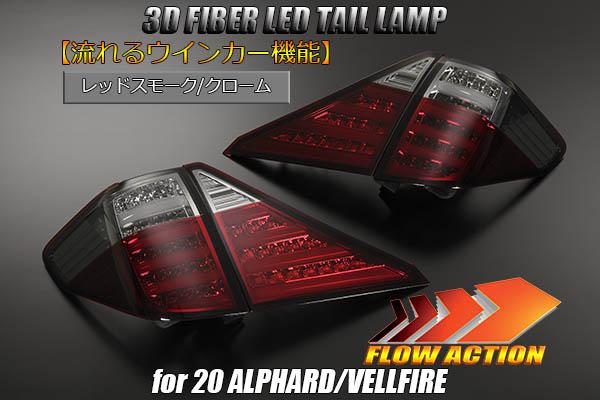 [流れるウインカー] 20系 アルファード/ヴェルファイア 3Dライトバー LEDテールランプ [レッドスモーク] 流星 AYH/ANH/GGH 20/25 テール