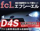 【T10 LED2個付】 fcl.☆純正交換 D4S 6000K みんカラで絶大な支持!口コミでの購入、リピート購入は年々急増中。 楽天市場シェア1位