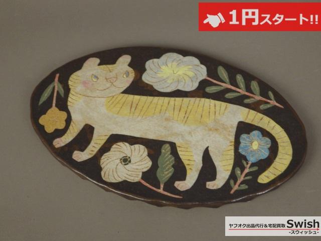 A821●鹿児島睦 ②●未使用 猫のお皿 オーバル 皿 食器●