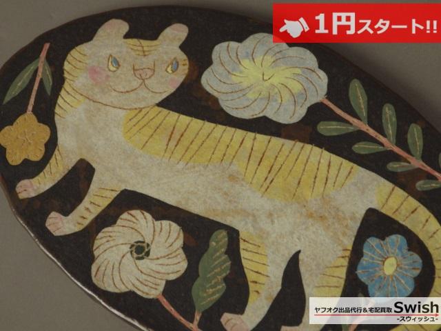 A821●鹿児島睦 ②●未使用 猫のお皿 オーバル 皿 食器●_画像2