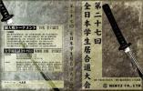送料無料!DVD『第27回全日本学生居合道大会』